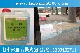 水磨石翻新晶面剂光亮如新用湘润HN-10晶面剂