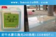 湘润公司水磨石晶面抛光剂价格水磨石晶面光亮剂
