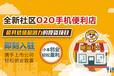 懒猫社长=社区O2O便利店+网上商城+社区服务+商旅服务+社区媒体