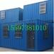 供西藏集裝箱和拉薩集裝箱房認準得萊斯