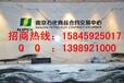 邮币卡招商加盟,南京石化原油招商