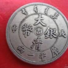 大清银币哪里可以私下交易图片