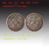 户部造大清铜币价格多少钱一枚图片