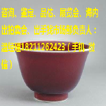 元代釉里红历年拍卖价格记录图片