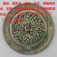 青铜镜市场行情如何,广东哪里鉴定权威,汉代青铜镜两百万以上图片