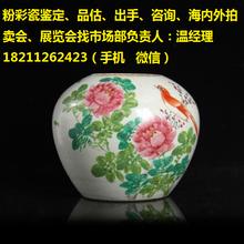 粉彩瓷出手价格,粉彩瓷鉴定品估图片