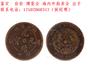 古币鉴定价格,古币鉴定交易评估,广西鉴定机构