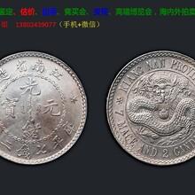 十堰市钱币鉴定中心在哪里?光绪元宝广东省造价格?图片