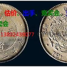 孝感市钱币鉴定中心在哪里?光绪元宝广东省造价格?图片
