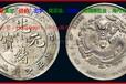 荆门市钱币鉴定中心在哪里?光绪元宝有多少版本?