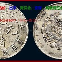 云浮市钱币鉴定中心在哪里?光绪元宝广东省造价格?图片