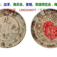 贵港市钱币鉴定中心在哪里?光绪元宝广东省造价格?图片