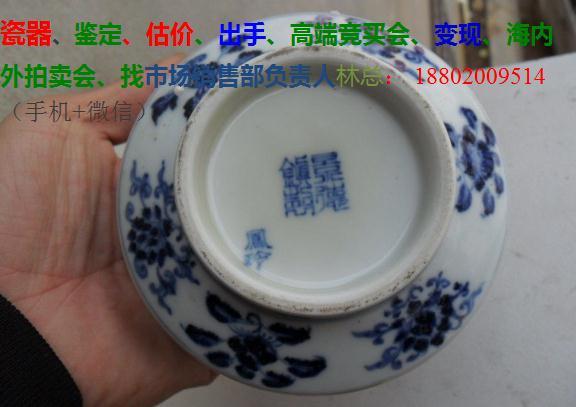 元青花价值郴州哪里能速度卖出去