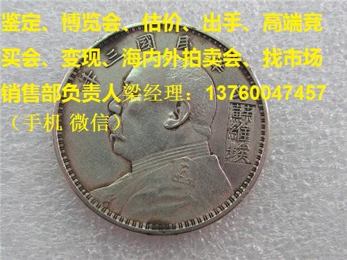 江西鹰潭贵溪袁大头苏维埃真品价格