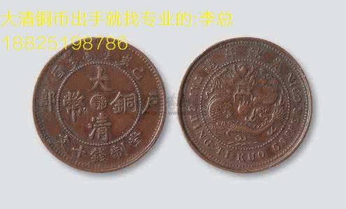 大清铜币崇左哪里价格高