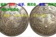 大清银币错版币江门哪里能速度卖出去