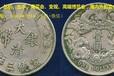 大清银币错版币广州哪里有人买