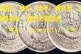 大清银币错版币防城港哪里能速度卖出去