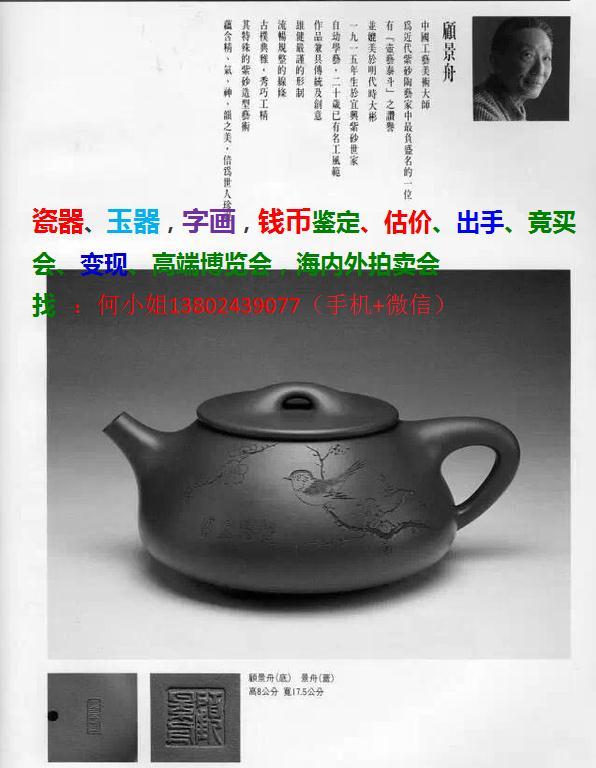 海南省海口市顾景舟紫砂壶的价格.顾景舟款的紫砂壶最新价格是多少钱