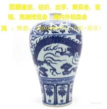 有关青花云龙纹梅瓶,广州哪里能快速出手??图片