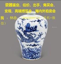 青花云龙纹梅瓶特点特征,湛江哪里能快速出手??图片