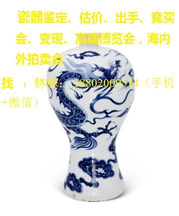 青花云龙纹梅瓶特点特征,怀化哪里有鉴定中心?