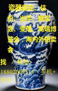 有关青花云龙纹梅瓶,广州哪里能快速出手??