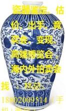 有关青花云龙纹梅瓶,湛江哪里有权威鉴定?图片