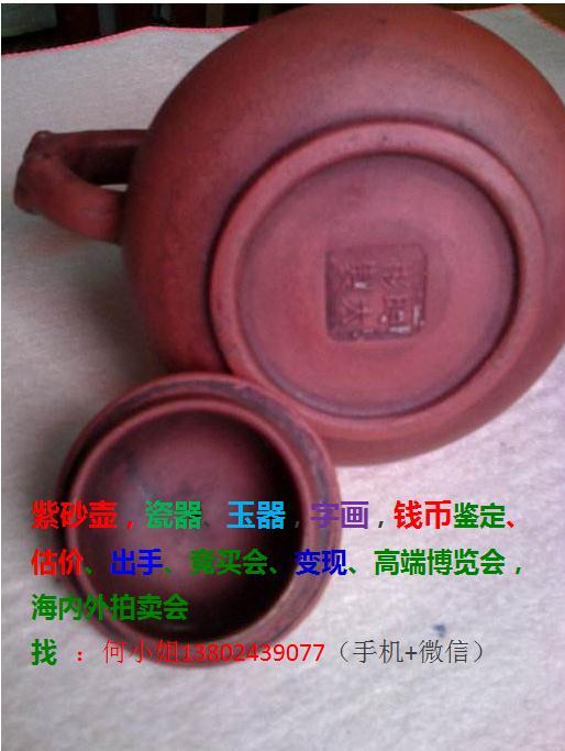 西双版纳陈鸣远紫砂壶拍卖价格?