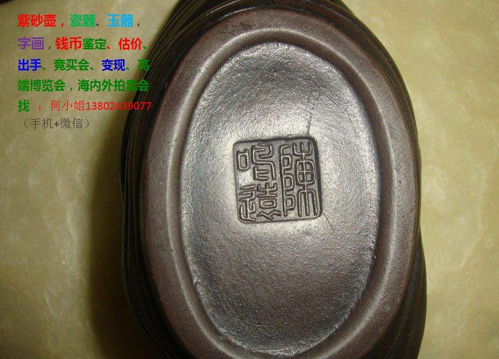 陈鸣远紫砂壶最快的出手方式?景德镇市哪里鉴定拍卖最可靠?