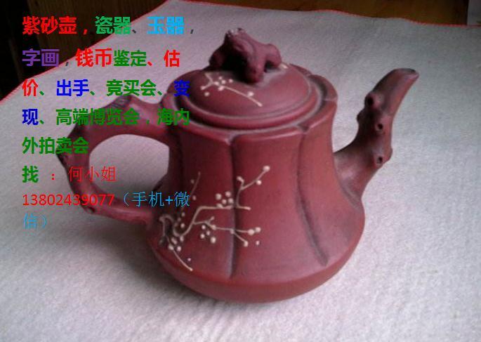 陈鸣远紫砂壶最快的出手方式?福州市陈鸣远紫砂壶行情?