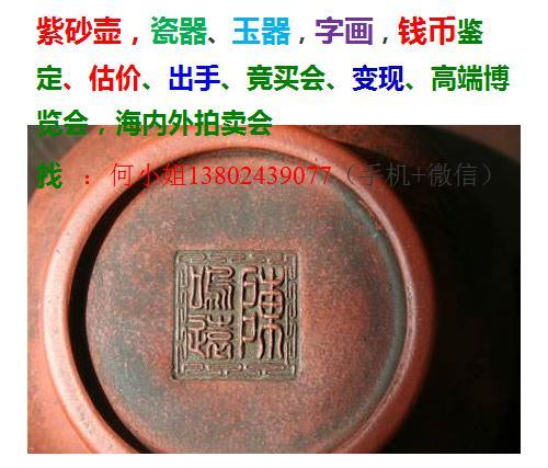 陈鸣远紫砂壶什么价位?南昌市陈鸣远壶的拍卖价值?