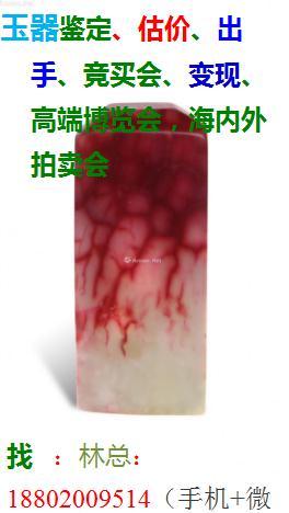 血玉鉴定在哪?汕头血玉的形成过程?