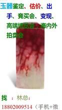 血玉价值多高?娄底血玉市场价?图片