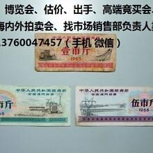 地方粮票有哪几种,现在粮票有没有收藏价值,粮票怎么快速出手图片