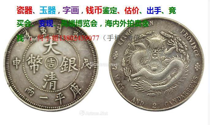 广东省惠州市吉字戊申大清银币鉴定方法?大清银币长须龙私下交易在哪里?