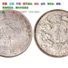 大清银币大尾龙在哪里出手比较好?大清银币长须龙鉴定?图片