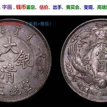 大清银币大尾龙在哪里出手比较好?吉字戊申大清银币鉴定方法?图片