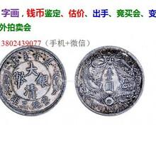 大清银币大尾龙在哪里出手比较好?湖北省造大清银币壹两在哪里出手?图片