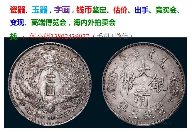 广东省广州市大清银币长须龙鉴定?大清银币短须龙在哪里出手比较快?