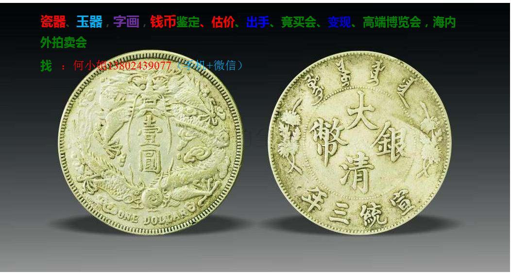 云南省玉溪市大清银币反龙在哪里拍卖比较好?宣统三年大清银币最新价格?