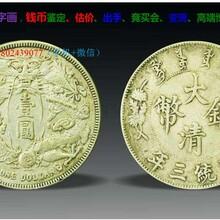大清银币大尾龙在哪里出手比较好?大清银币反龙在哪里拍卖比较好?图片