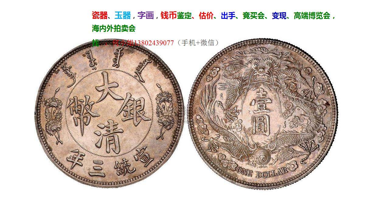 广东省惠州市大清银币版别有多少种?宣统年造大清银币在国内好出手吗?
