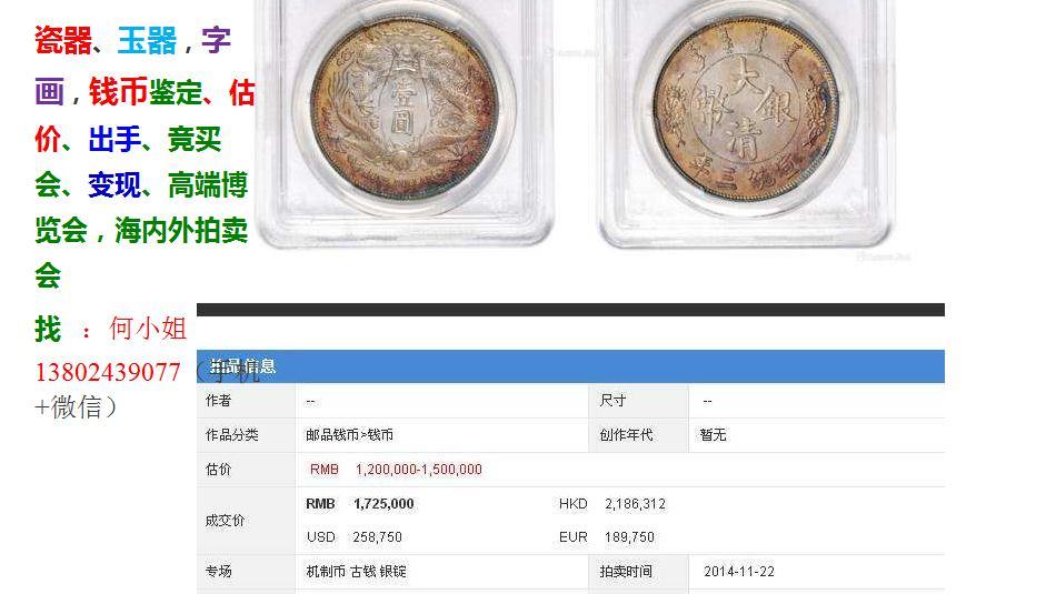 广东省阳江市大清银币长须龙拍卖价格?大清银币短须龙在哪里出手比较快?