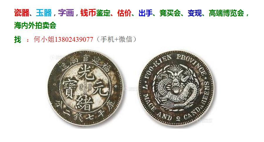 广东省阳江市大清银币反龙在哪里拍卖比较好?丁未大清银币在哪里拍卖比较好?