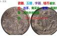 云南省昭通市大清银币短须龙值钱吗?大清银币长须龙鉴定方法?