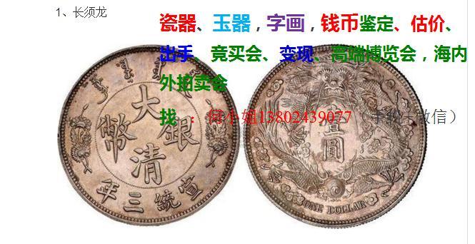 四川省成都市大清银币短须龙在哪里可以出手?丁未大清银币拍卖价格多少?