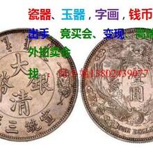 大清银币大尾龙在哪里出手比较好?户部丙午年''中''字大清银币值钱吗?图片