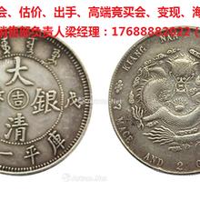 大清银币有多少版本,如何辨别真伪,曲须龙市场价格多少?图片