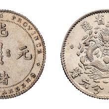 广东省造光绪元宝七三反版,光绪元宝七钱三分样币图片及价格图片